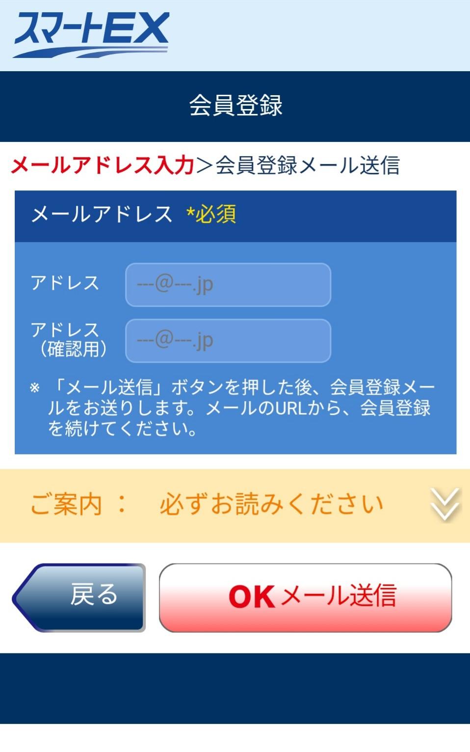 Ex アプリ スマート